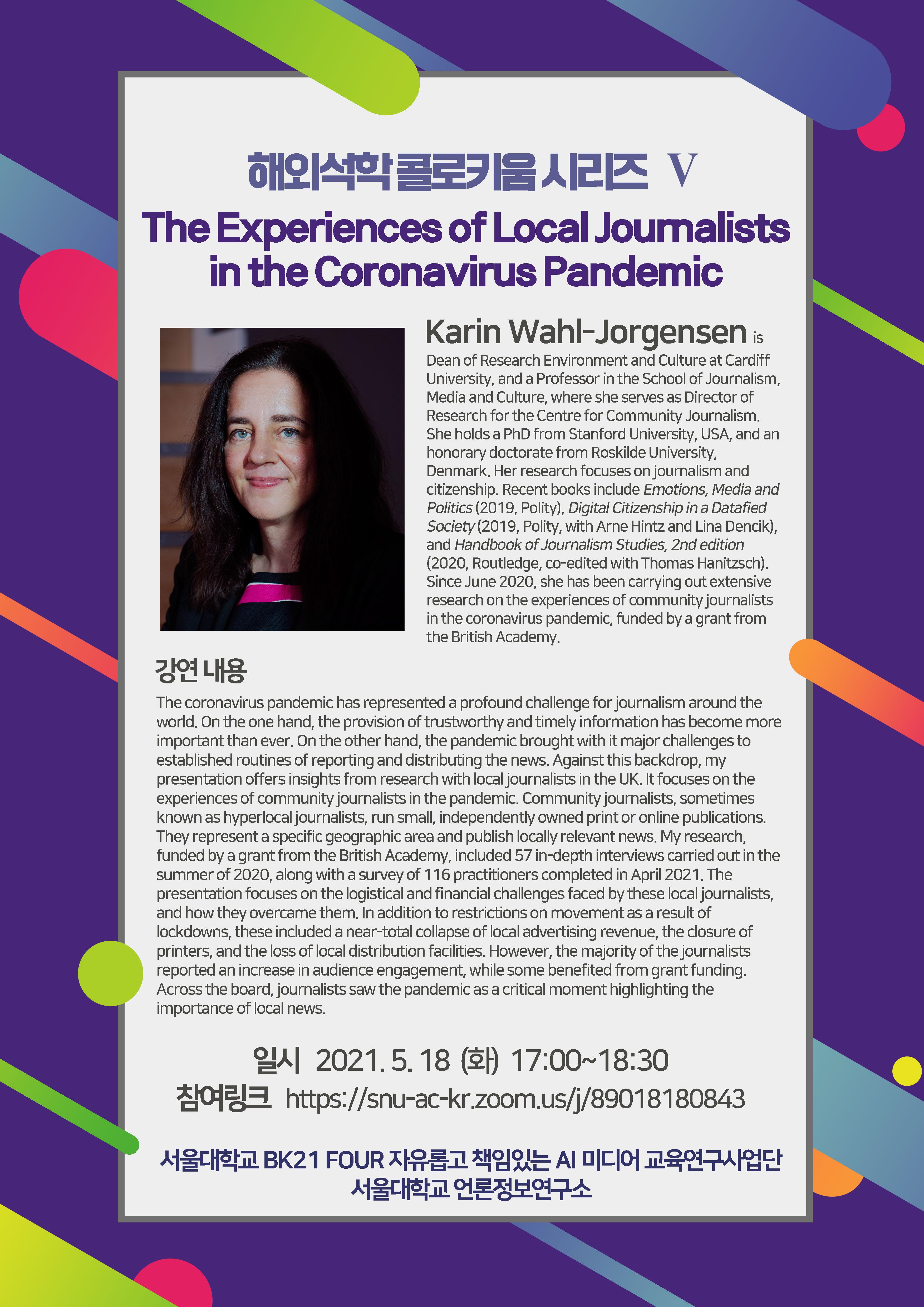 언론정보학 해외석학 콜로키움: 5/18 (화) &ltKarin Wahl-Jorgensen: The Experiences of Local Journalists in the Coronavirus Pandemic>