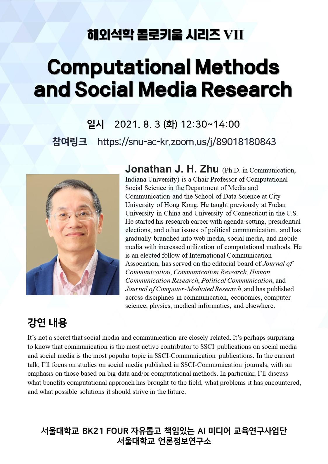 언론정보학 해외석학 콜로키움: 8/3 (화) < Jonathan J. H. Zhu: Computational Methods and Social Media Research