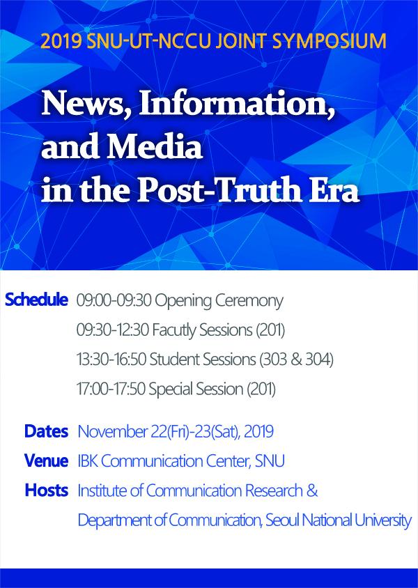 2019 서울대-동경대-대만정치대 연례 심포지엄 안내 / 2019 SNU-UT-NCCU Joint Symposium