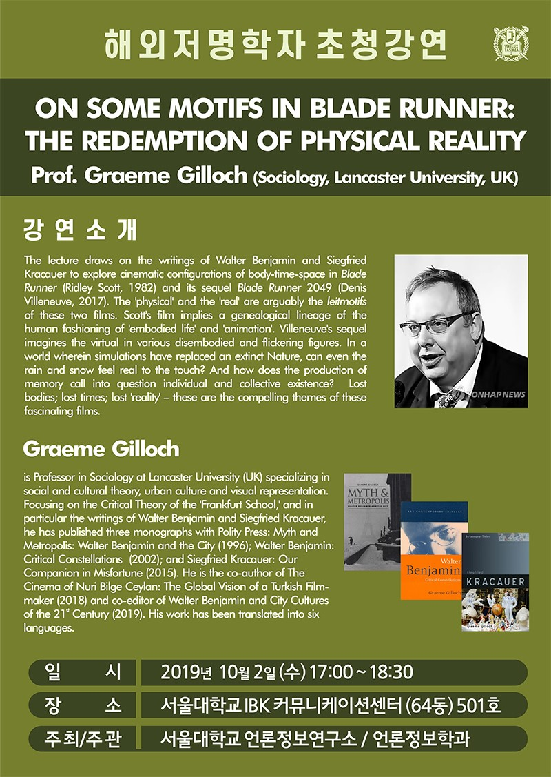 &lt해외저명학자초청강연:  Graeme Gilloch  - On Some Motifs in Blade Runner: The Redemption of Physical Reality>