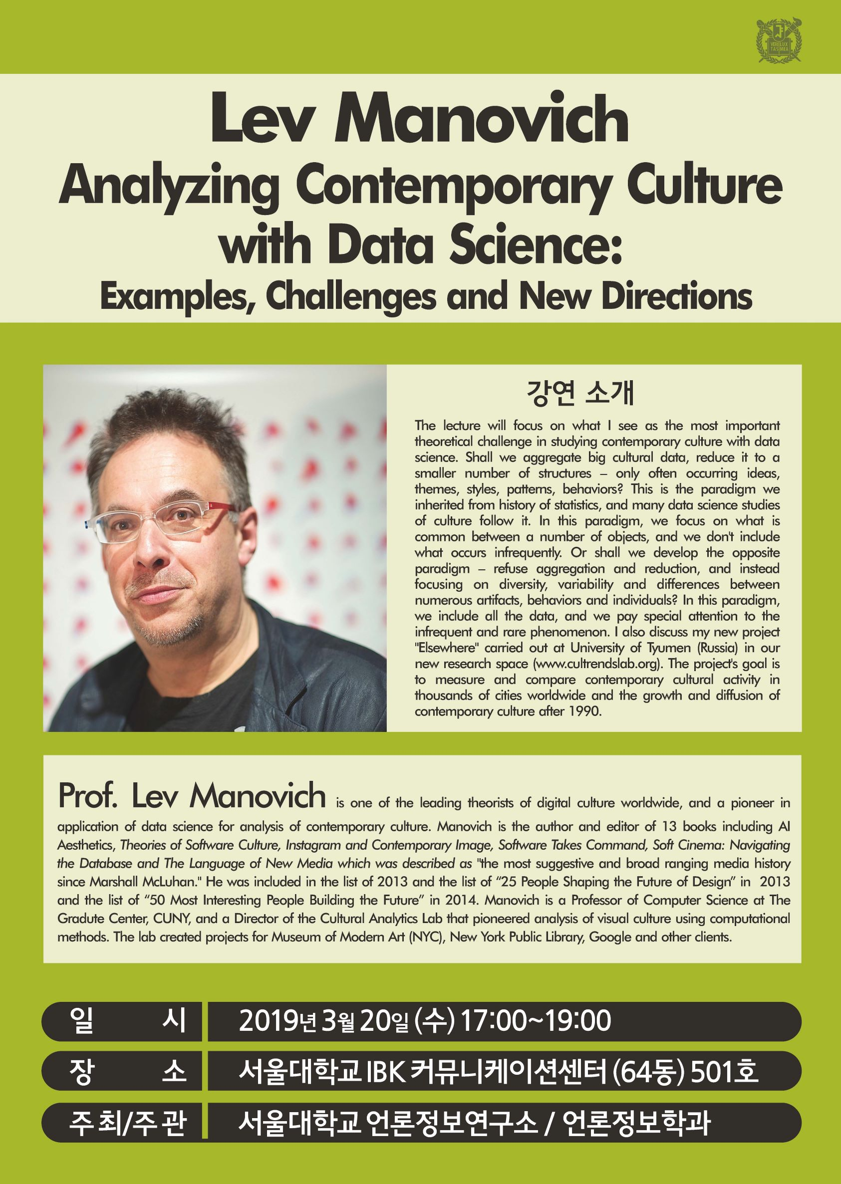 해외 저명학자 초청강연: Lev Manovich-Analyzing Contemporary Culture with Data Science: Examples, Challenges and New Directions