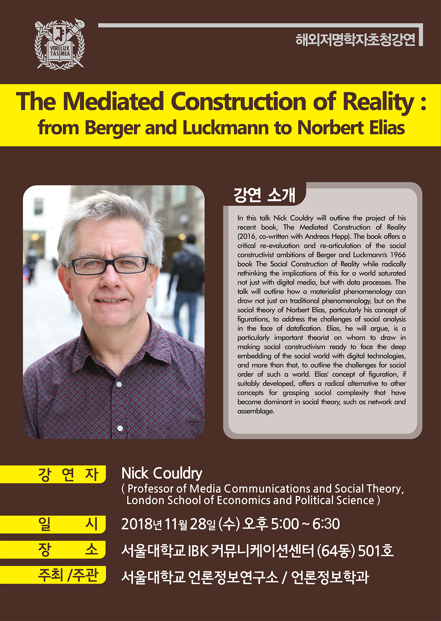 해외 저명학자 초청강연: Nick Couldry - The Mediated Construction of Reality : from Berger and Luckmann to Norbert Elias
