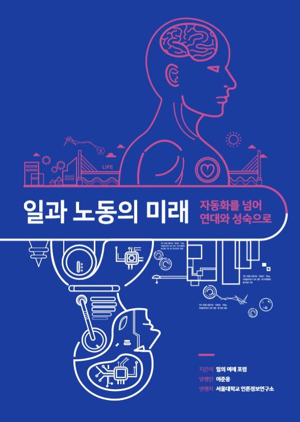 일의 미래 프로젝트 : &lt일과 노동의 미래: 자동화를 넘어 연대와 성숙으로> 최종 보고서