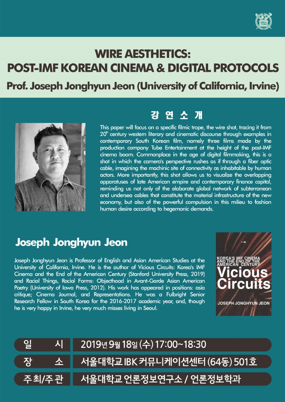 &lt해외저명학자초청강연:  Joseph Jonghyun Jeon - Wire Aesthetics: Post-IMF Korean Cinema & Digital Protocols>